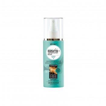 Bb-бальзам для волос bitэкс, кератин и термальная вода, двухуровневое восс