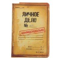 Обложка для паспорта личное дело