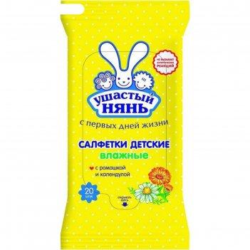 Детские влажные салфетки ушастый нянь, очищающие, 20 шт