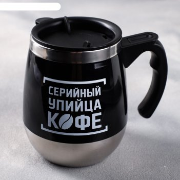 Термокружка «серийный упийца кофе», 400 мл