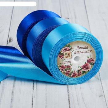 Набор атласных лент, 3 шт, размер 1 ленты: 40 мм x 23 ± 1 м, цвет синий сп