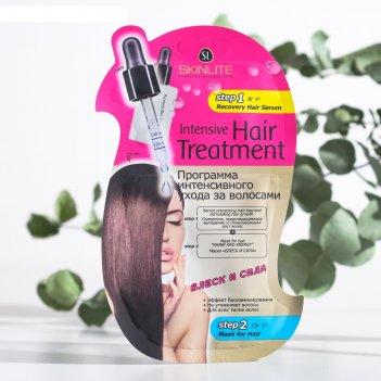 Программа интенсивного ухода за волосами блеск и сила сыворотка 6мл и маск