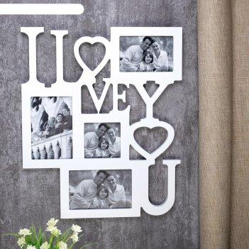 Фоторамка на 4 фото 9х9 см, 9х13 см, 10х15 см i love you
