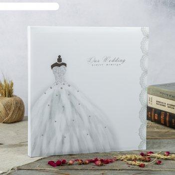 Фотоальбом магнитный 30 листов свадебный альбом-1 31,5x32,5 см