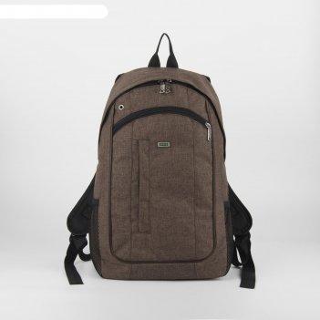 Рюкзак молодёжный, отдел на молнии, 3 наружных кармана, 2 боковые сетки, ц