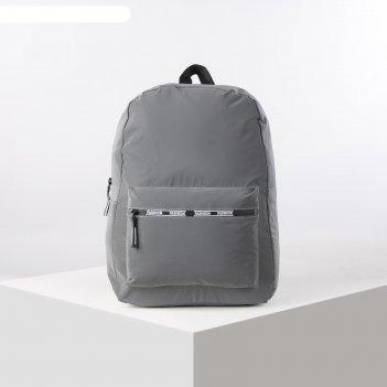 Рюкзак с водонепроницаемым замком fashion светоотражающий