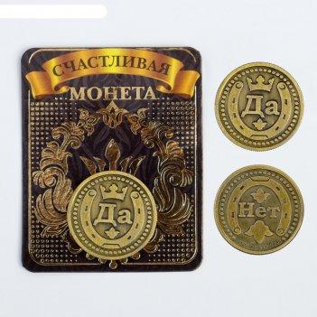 Монета латунь на чёрном золоте да нет d=2,5 см