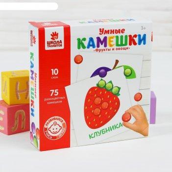 Развивающий набор с камешками марблс фрукты и овощи, умные камешки