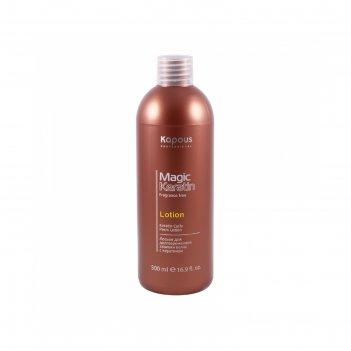 Лосьон для долговременной завивки волос kapous magic keratin, с кератином,