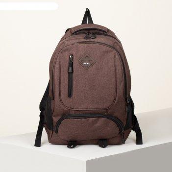 Рюкзак школьн стив, 31*13*45, 2 отд на молниях, 2 н/кармана, 2 бок карм, д