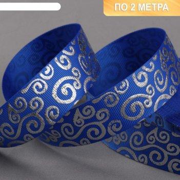 Лента репсовая с тиснением «вьюнок», 25 мм, 2 ± 0,1 м, цвет синий