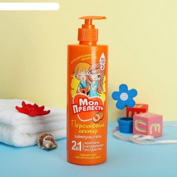Шампунь-кондиционер для детей 2 в 1 моя прелесть «персиковый нектар», 500