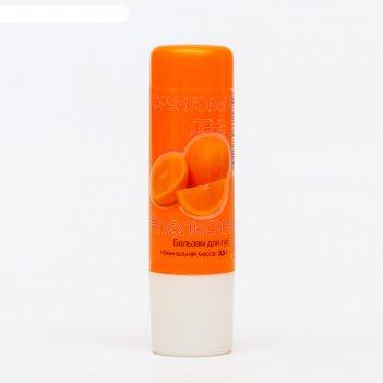 Бальзам для губ фруктовый день со вкусом апельсина, 3.5 г