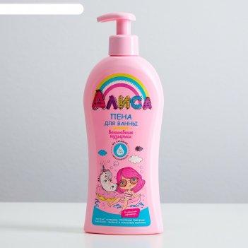 Пена для ванны детская алиса волшебные пузырьки, 350 мл