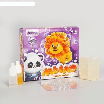 Набор для творчества. мыло своими руками «храбрый львёнок»