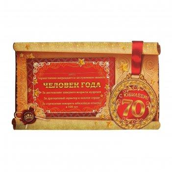 Диплом-фоторамка с юбилеем 70 лет! (размер фото 10х15)