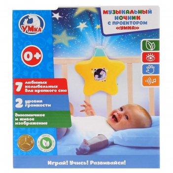 Музыкальная игрушка-ночник с проектором, 7 колыбельных