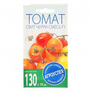 Семена томат свит черри смесь, высокорослый, ранний, 0,1 гр