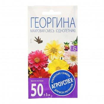 Семена цветов георгина махровая смесь, однолетник, 0,2 гр