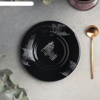 Блюдце универсальное 15 см, h 2 см gazzetta nero