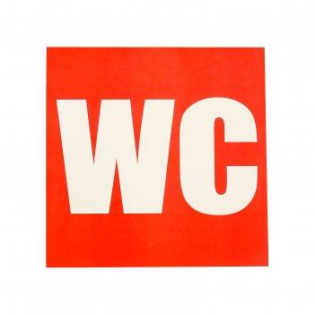 Наклейка указатель туалет wc 18*18 см, цвет красный