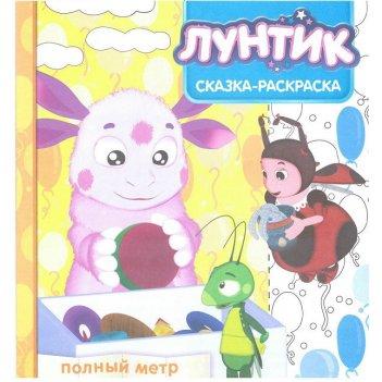 Лунтик и его друзья. ср №1711. сказка-раскраска