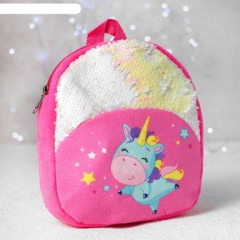 Рюкзак детский с пайетками единорожка 23*28см