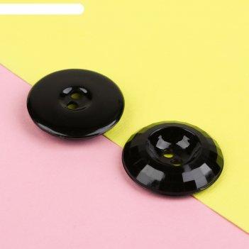 Пуговица декоративная «грань», 2 прокола, d = 28 мм, цвет чёрный