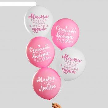 Шар воздушный 12 комплименты мамочке, картинки микс, 5 шт