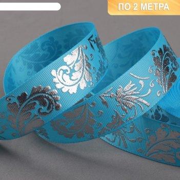 Лента репсовая с тиснением «лепесток», 25 мм, 2 ± 0,1 м, цвет голубой