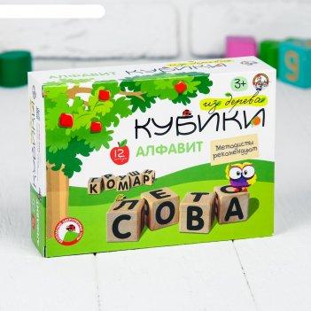 Кубики деревянные алфавит, 12 шт., чёрные буквы на неокрашенных кубиках