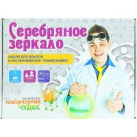 Набор для опытов серебряное зеркало юный химик