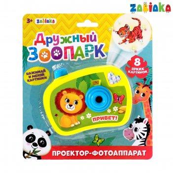 Zabiaka фотоаппарат с проектором дружный зоопарк, жёлтый   sl-02019
