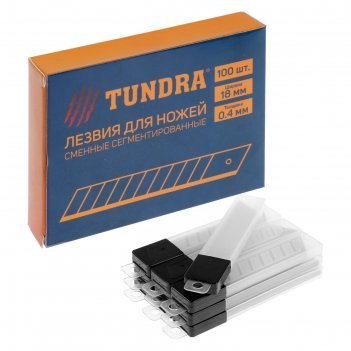 Лезвия для ножей tundra сегментированные 18х0,4 мм (набор 10 шт, по 10 лез