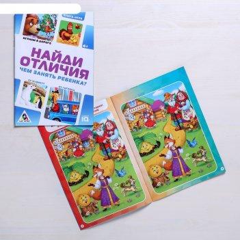 Развивающая книга-игра в дорогу «чем занять ребёнка. найди отличия», 24 ст