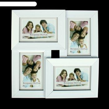 Фоторамка-коллаж для 4-х фото 10х15 см кубик белая