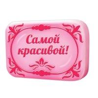 Формочка для мыловарения самой красивой!