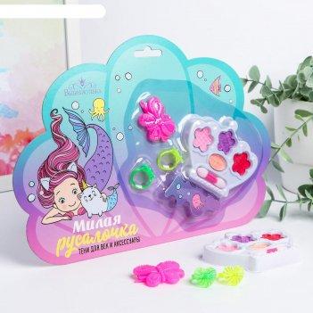 Набор косметики и аксессуаров «милая русалочка» для девочки
