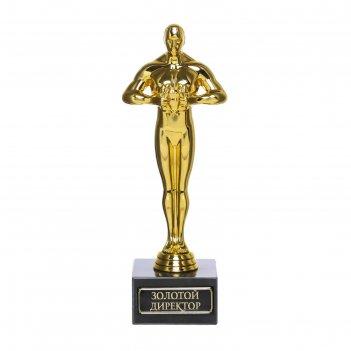 Оскар золотой директор, без упаковки, 18х6,2 см