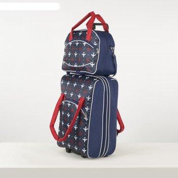 Чемодан мал с сумкой а206жк, 52*21*34, отдна молнии, н/карман, самолеты си