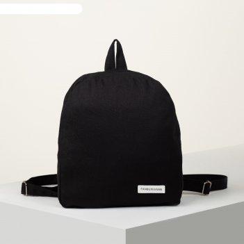 Рюкзак молод оксана, 25*6.5*30, отд на молнии, черный