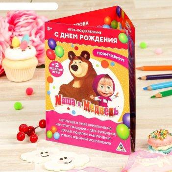 Игра-поздравление с днем рождения, позитивиум, маша и медведь, 21 х 15 см