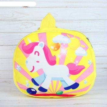 Мягкий рюкзак «счастливый единорог»