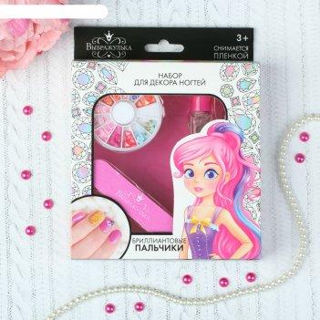 Маникюрный набор для девочки бриллиантовые пальчики