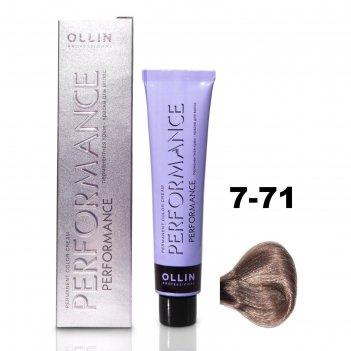 Крем-краска для окрашивания волос ollin professional performance, тон 7/71