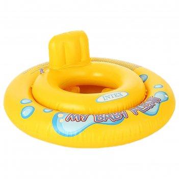 Круг для плавания с сиденьем my baby float 67см, 1+