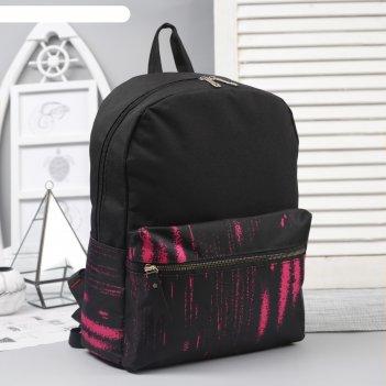 Рюкзак молодёжный, отдел на молнии, 3 наружных кармана, цвет чёрный/малино