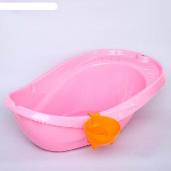 Ванночка детская буль-буль со сливом и ковшом, цвет розовый