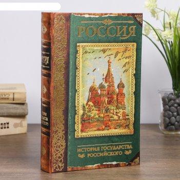 Шкатулка-сейф шелк история государства российского 26х17х5 см