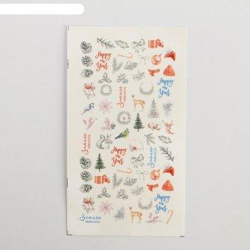 Наклейки для ногтей уютный новый год 5,2 x 10 см